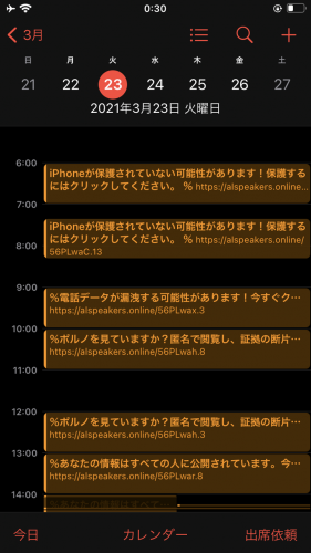 無料エロ動画危険